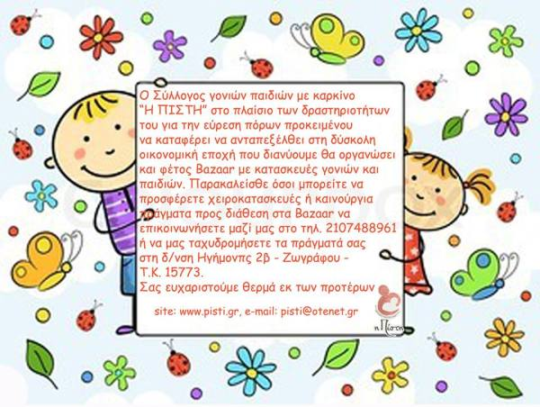 1388036_672667116086327_178146269_n