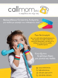 callMom-flyer-145x195-front-223x300