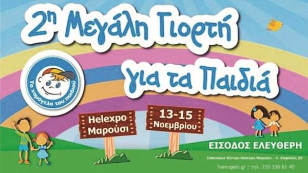 xamogelo-tou-paidiou-giannopoulos-people-126-3